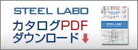 スチールラボのカタログPDF