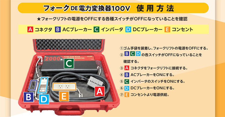 フォークリフトバッテリー変換器 使用方法