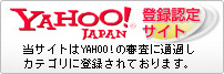 YAHOO登録認定サイト